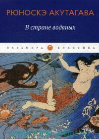 В стране водяных : новеллы, повесть