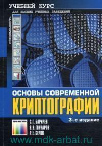 Основы современной криптографии : учебный курс