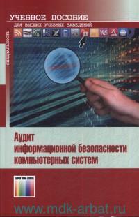 Аудит информационной безопасности компьютерных систем : учебное пособие для вузов