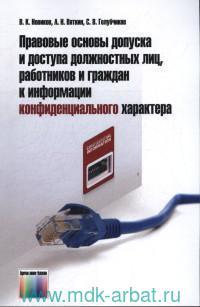 Правовые основы допуска и доступа должностных лиц, работников и граждан к информации конфиденциального характера