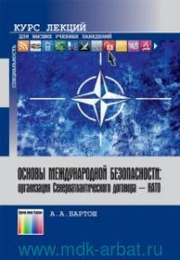 Основы международной безопасности : организация Североатлантического договора - НАТО : курс лекций