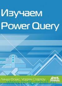 Изучаем Power Query