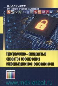 Программно-аппаратные средства обеспечения информационной безопасности. Практикум