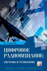 Цифровое радиовещание : системы и технологии