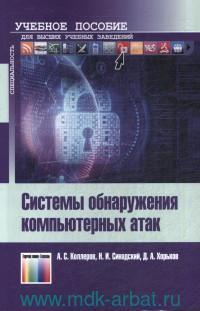 Системы обнаружения компьютерных атак : учебное пособие