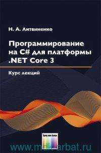 Программирование на С# для платформы .NET Core 3 : курс лекций