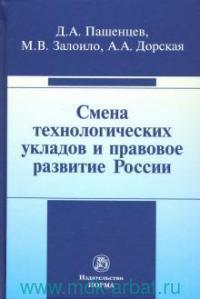 Смена технологических укладов и правовое развитие России : монография