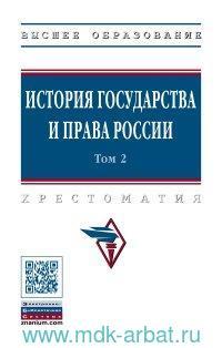 История государства и права России : хрестоматия. В 3 т. Т.2