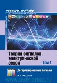 Теория сигналов электрической связи. В 3 т. Т.1. Детерминированные сигналы : учебное пособие для студентов вузов