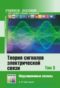 Теория сигналов электрической связи. В 3 т. Т.3. Модулированные сигналы
