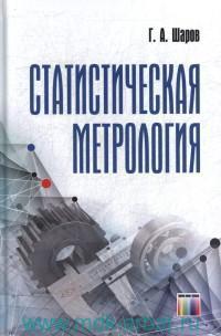 Статистическая метрология