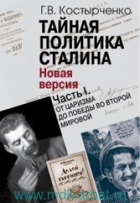 Тайная политика Сталина. Власть и антисемитизм : новая версия : в 2 ч.