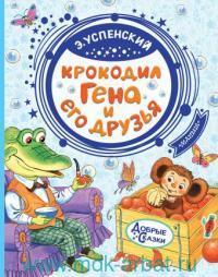 Крокодил Гена и его друзья : Сказочная повесть