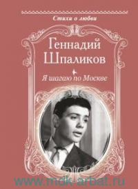 Я шагаю по Москве : стихи