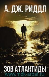 Зов Атлантиды : роман
