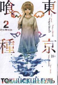Токийский гуль 2. Кн.3-4 : манга