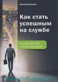 Как стать успешным на службе - государственной или корпоративной
