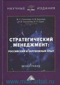 Стратегический менеджмент: российский и зарубежный опыт : монография