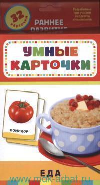 Еда : развивающие карточки (32 карточки) : для детей от 3 лет