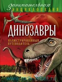 Динозавры : иллюстрированный путеводитель