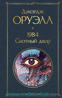 1984 ; Скотный двор