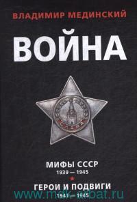 Война : в 2 кн. Мифы СССР, 1939-1945. Герои и подвиги, 1941-1945