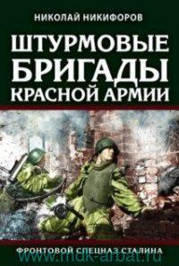 Штурмовые бригады Красной Армии : фронтовой спецназ Сталина