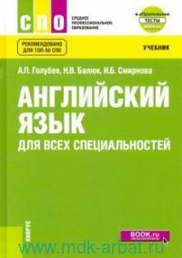 Английский язык для всех специальностей + eПриложение : тесты : учебник