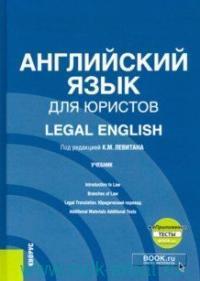 Английский язык для юристов = Legal English + eПриложение : тесты : учебник