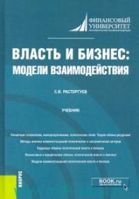 Власть и бизнес : модели взаимодействия : учебник