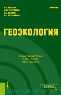 Геоэкология : учебник