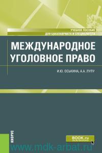 Международное уголовное право : учебное пособие