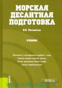 Морская десантная подготовка : учебник