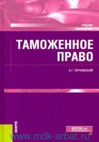 Таможенное право : учебник