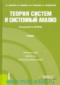 Теория систем и системный анализ : учебник