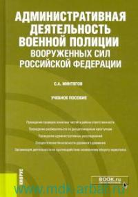 Административная деятельность военной полиции Вооруженных Сил Российской Федерации : учебное пособие