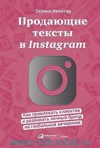 Продающие текст в Instagram : Как привлекать клиентов и развивать личный бренд на глобальной вечеринке