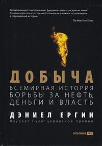 Добыча : Всемирная история борьбы за нефть, деньги и власть