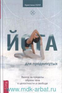Йога для продвинутых. Выход за пределы образ тела к целостности и свободе