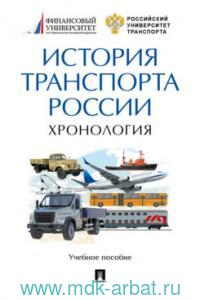 История транспорта России: хронология : учебное пособие