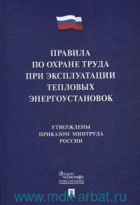 Правила по охране труда при эксплуатации тепловых энергоустановок : утверждены приказом минтруда России