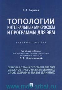 Топологии интегральных микросхем и программы для ЭВМ : учебное пособие