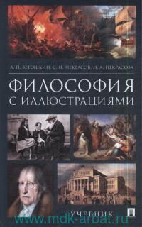 Философия с иллюстрациями :  учебник