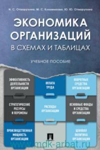 Экономика организаций в схемах и таблицах : учебное пособие