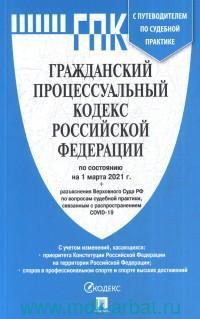 Гражданский процессуальный кодекс Российской Федерации : по состоянию на 01 марта 2020 г. + разъяснения Верховного Суда РФ по вопросам судебной практики, связанным с распространением COVID 19