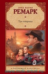 Три товарища : роман