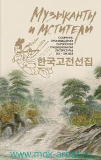 Музыканты и мстители : собрание корейской традиционной литературы XII-XIX веков