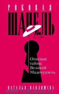 Роковая Шанель : опасные тайны Великой Мадемуазель