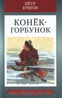 Конёк-горбунок : русская сказка в трёх частях