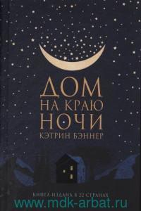 Дом на краю ночи : роман